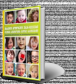 მსხვილი მოტორული უნარჩვევები დაუნის სინდრომის მქონე ბავშვებში